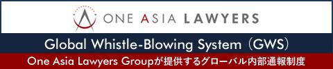 One Asia Lawyers(内部通報制度サイト)
